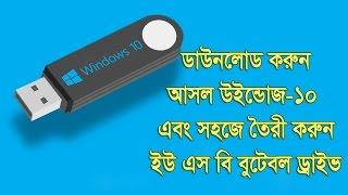 How to Download Windows10 Genuine and Create Bootable USB | Bangla