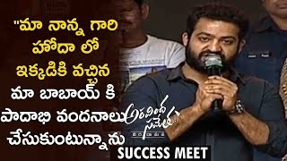 Jr NTR Superb Emotional Speech @ Aravinda Sametha Success Meet