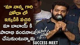 Jr NTR Superb Emotional Speech @ Aravinda Sametha Success Meet
