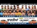 🔴 [Live] Bagrian (Kapurthala) Kabaddi Tournament 20 Nov 2019 thumbnail