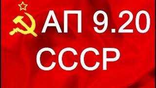 НОВОСТИ WoT: АП в обновлении 9.20 часть 1 Советские танки ИС-7 Т-44 нерф ИСУ-152