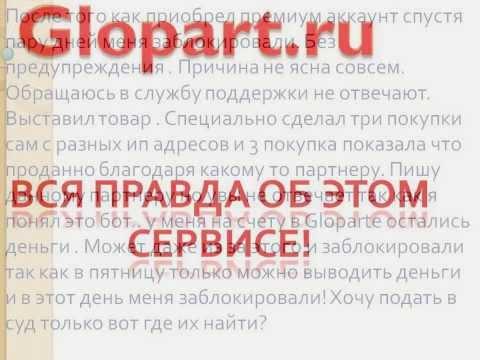 Горькая правда о сервисе Glopart.ru