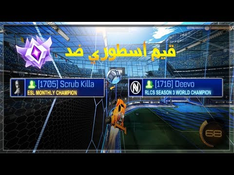 Rocket League 2's vs Deevo & Scrub Killa #28 -  روكيت ليق ضد ديفو و سكرب كيلا