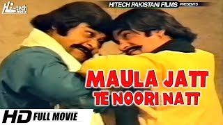MAULA JATT TE NOORI NATT (FULL MOVIE) - ALI EJAZ, NANNA, MUMTAZ & RANGEELA - OFFICIAL PAKISTANI FILM