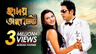 Hridoy Bhanga Dheu | Bangla Movie | Alamgir | Razzak | Ananta Jalil | Afiea Nusrat Barsha । Diti