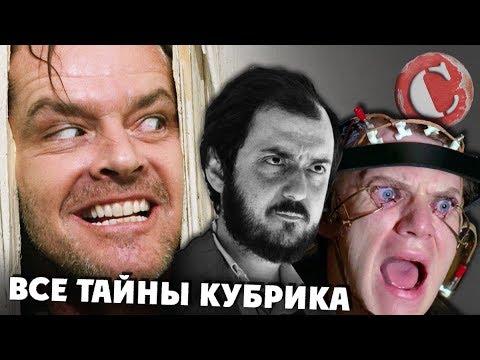 Все фильмы и тайны Стэнли Кубрика [Кино-мыло]