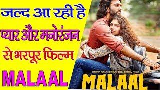जल्द आ रही है प्यार और मनोरंजन से भरपूर फिल्म मलाल | Bollywood Gossip News | Mobile News 24.
