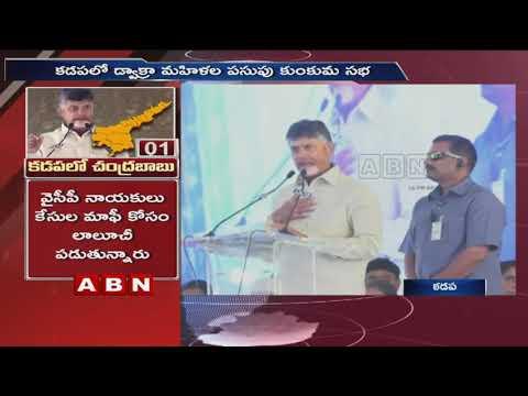 CM Chandrababu Speech in Kadapa Public Meeting | ABN Telugu