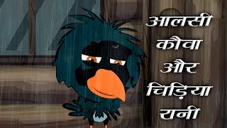 Aalsi Kauwa aur Chidiya Rani   आलसी कौवा और चिड़िया रानी   Hindi Moral Stories for Kids
