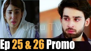 Balaa Episode 25 & 26 Promo | Balaa Episode 25 & 26 Teaser |Balaa Episode 25 Promo| HD - Urdu TV