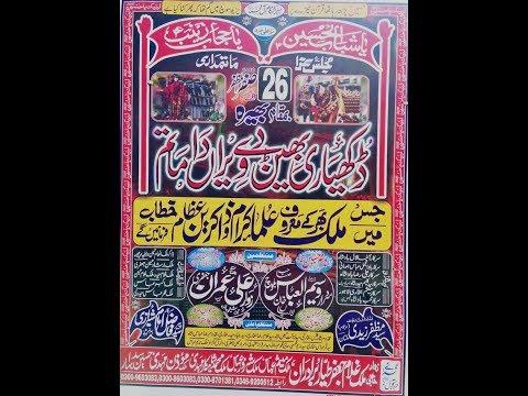 Live Majlis e aza 26 saffar Ul Muzafar Bhera