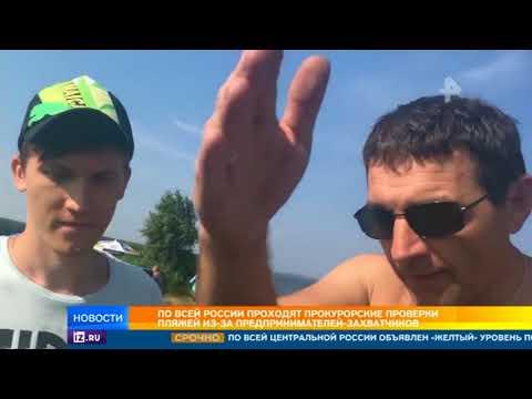По всей России проходят проверки пляжей из-за предпринимателей-захватчиков