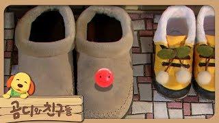 곰디와 친구들 - 폭신폭신 할머니 신발_#002