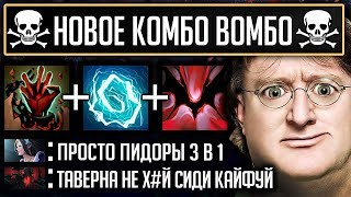 СУПЕР ЭФФЕКТИВНОЕ КОМБО 3 В 1 | DOTA 2