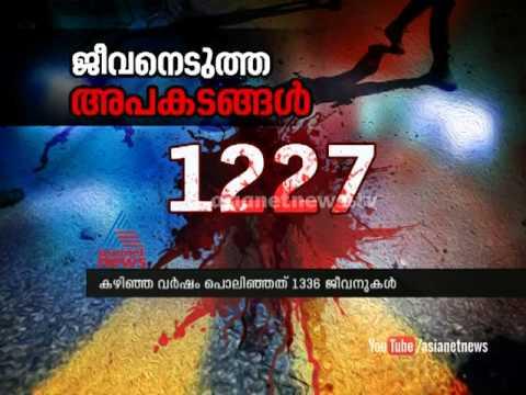 Road accidents case in Kerala ദേശീയപാതയിലെ അപകടങ്ങള്