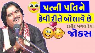 comedy gujarati show - jokes gujarati ma by rashik bagthariya