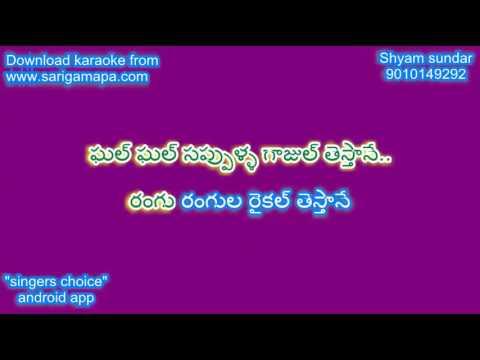 Ghal ghal sappulla gajul testhane karaoke with lyrics   telangana folk song karaoke with lyrics