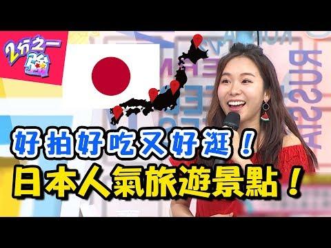 台綜-二分之一強-20180820 日本旅遊不知道該去哪?型男必去IG熱門景點報你知!