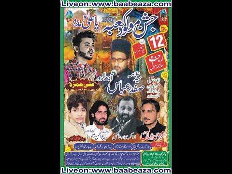 Live Jashan 12 Rajab 2019 Hassan Garden Kot Abdulmalik  (www.baabeaza.com)