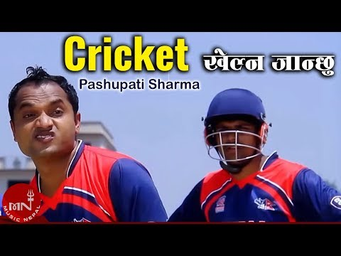 Cricket Khelna By Pashupati Sharma And Ramesh Raj Bhattarai Full Hd video