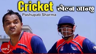 Dohori Song Cricket by Pashupati Sharma