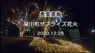 【悪霊退散】梁川町サプライズ花火2020.12.24