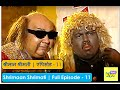 Shrimaan Shrimati - Episode 11 - Full Episode