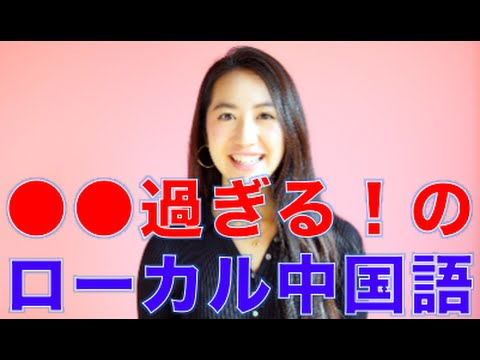 #46 ●●で仕方ない!の中國語【Akiの落書きチャイニーズ】