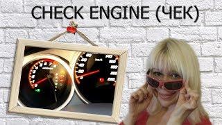 Что такое check engine (чек)? Основные причины. Мой опыт.