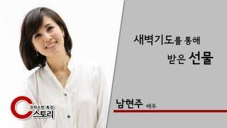 남현주(배우) - 새벽기도를 통해 받은 선물