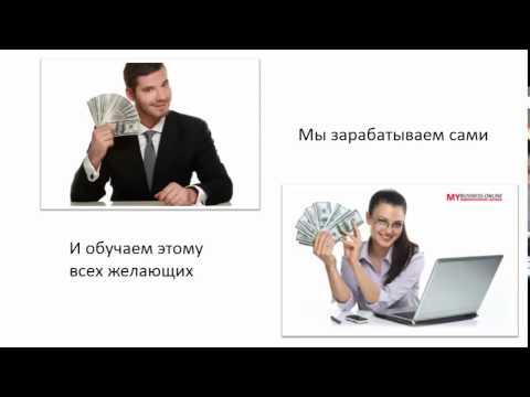как работает маркетинговая система Мой Бизнес Онлайн