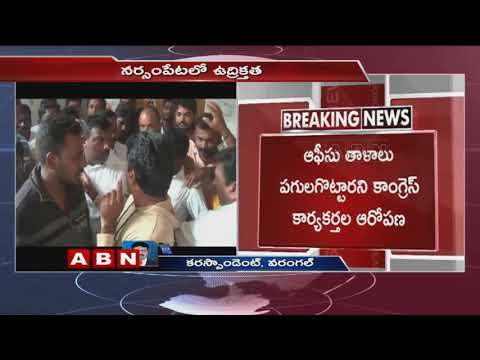 Tension at Narsampet as EC team inspects Congress party office | ABN Telugu