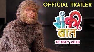 मंकी बात | Monkey Baat Official Trailer 2018 | Avadhoot Gupte, Pushkar Shrotri, Bhargavi | Viju Mane