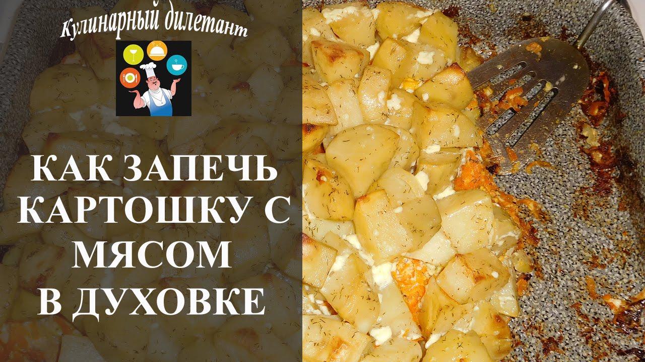 как вкусно в духовке запечь картошку с мясом