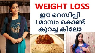 Weight Loss Update || 1 month Weight Loss Challenge || Malayali youtuber
