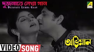Dujaonate Lekha Gaan | Abhiman | Bengali Movie Video Song | Ranjit Mullick, Mahua | Kishore Kumar