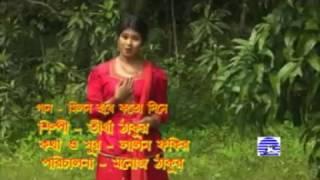 New Bengali Folk Song | Milan Habe Kata Dine | মিলান হবে কত দিনে | Tirtha Thakur | Nirjharer Swapna