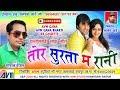 गोपाल पंडित Cg Song Tor Surta Ma Rani Gopal Pandit New Chhattisgarhi Video Geet 2018
