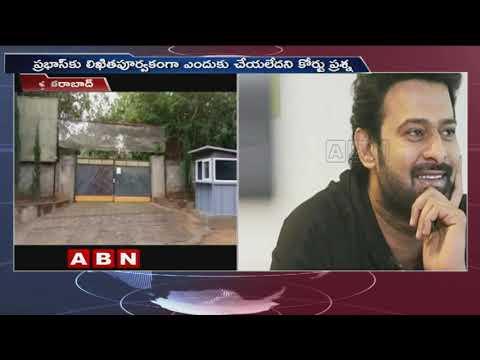 ప్రభాస్ గెస్ట్ హౌస్ సీజ్ ఫై రెవిన్యూ అధికారులకు కోర్టు మొట్టికాయలు | Prabhas guest house issue