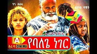 የባለጌ ነገር Ethiopian Movie Trailer Yebalge Neger - 2018