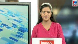 ഒരു മണി   വാർത്ത | 1 P M News | News Anchor - Shani Prabhakaran | February 07, 2019