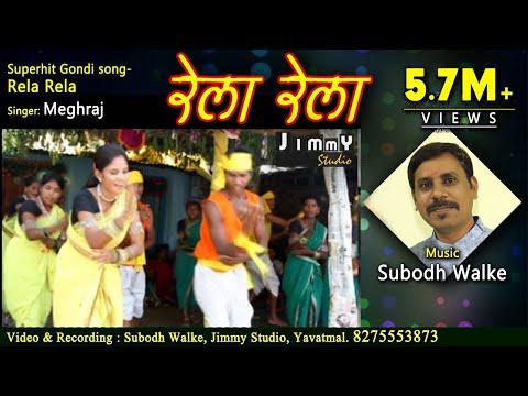 Rela Rela - Aadivasi Gondi Song By Subodh Walke Jimmy Studio video