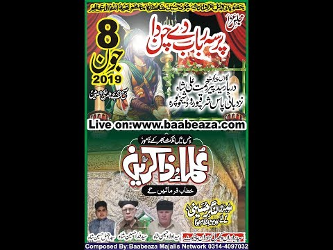 Live Majlis e Aza 8 June 2019 Darbar Rehmat Ali Shah Peer Kot Sheikhupura  (www.baabeaza.com)