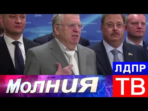 Жириновский сравнил партийную позицию по Кудрину с цветом своего галстука. Молния от 22.05.18