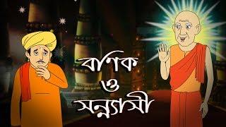 BONIK O SONNYASI || THAKURMAR JHULI | FAIRY TALES | NEW STORY