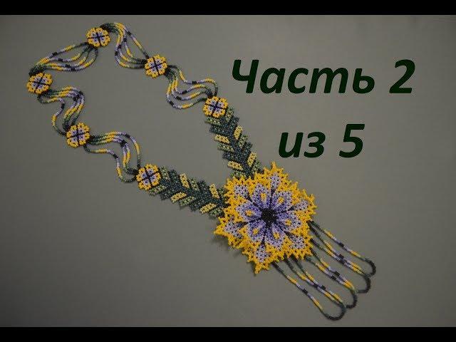 Уичольские цветы.   Часть 2 из 5.   Бисероплетение.   Мастер класс