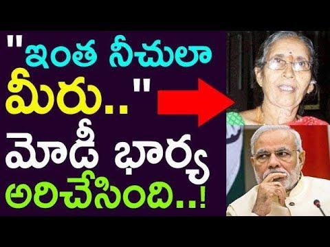 Narendra Modi's Wife Shouting | Taja 30 |