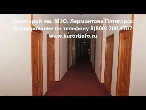 Санаторий им. М.Ю. Лермонтова Пятигорск (www.kurortinfo.ru)
