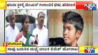 Boy Suffers Electric Shock In Mathikere; Mayor Gangambike Visits & Inspects The Area