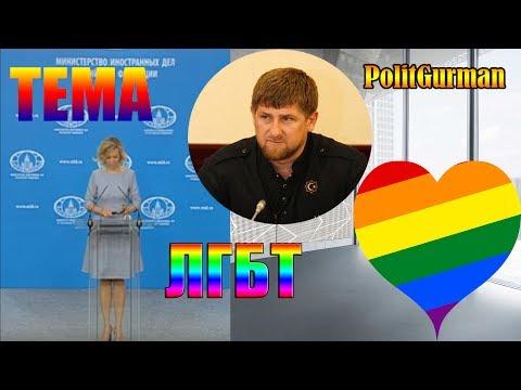 Журналиста из Финляндии, любителя ГЕЕВ , Захарова отправила в Чечню. ШОК ДЛЯ ФИНА